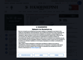 kathimerini.com.cy