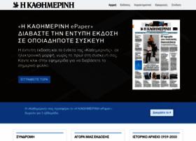 kathimerini.newspaperdirect.com