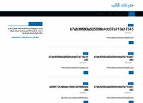 katib.org