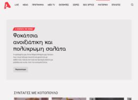 katipsinetai.gr