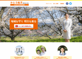 kato-ayuko.net