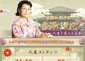 katori-u.com
