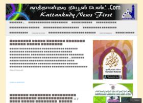 kattankudynewsfirst.com