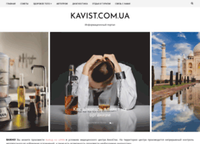 kavist.com.ua