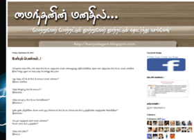 kaviyulagam.blogspot.in
