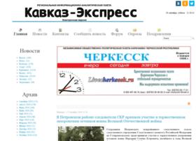 kavkaz-expres.ru