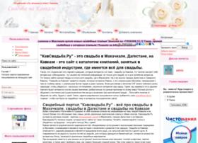 kavsvadba.ru