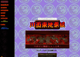 kawamohigashi.soregashi.com