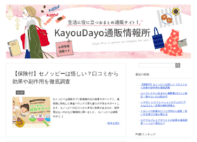 kayoudayo.jp