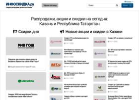 kazan.infoskidka.ru
