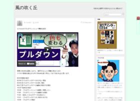 kazefuku.net