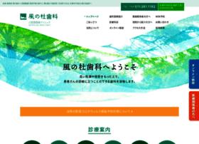 kazenomorishika.com