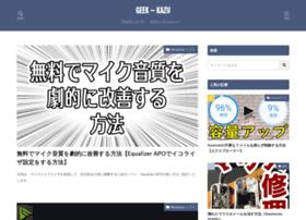 kazuhiro-geek.com