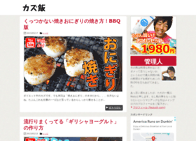 kazumeshi.com