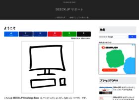 kb.seeck.jp