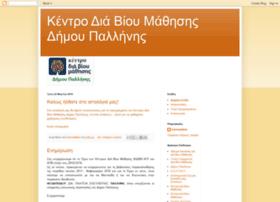 kdvmpallinis.blogspot.gr