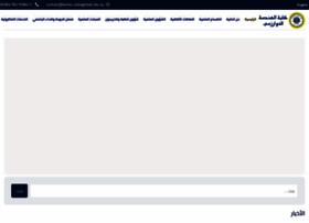 kecbu.uobaghdad.edu.iq