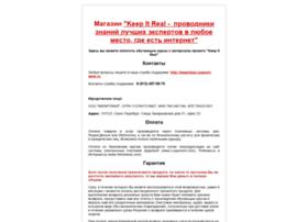 keepitreal.justclick.ru