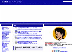 keijidousya.com