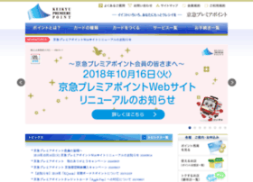 keikyu-point.jp
