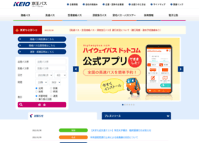 keio-bus.com