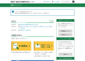 keisan.nta.go.jp