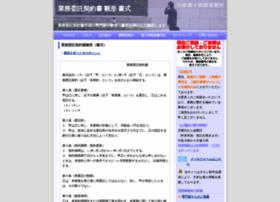 keiyaku-gyomuitaku.nisigori.com