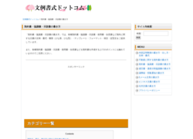 keiyaku.honami.info