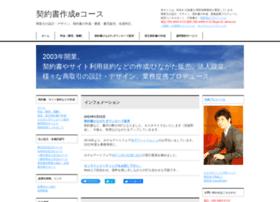 keiyaku.info
