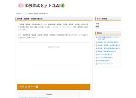 keiyakuformat.kokuranet.com