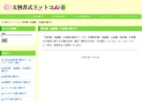 keiyakusyonokakikata.e-keiyakusyo.com
