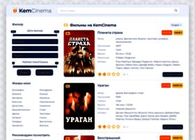 kemcinema.ru