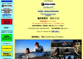 kencube.jp