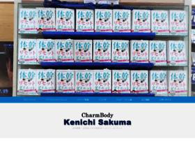 kenichisakuma.com