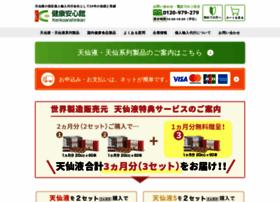 kenkoanshinkan.com