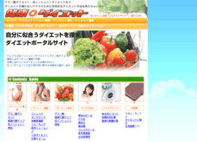 kenkodiet.jp