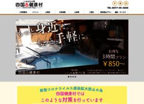 kenkou-mura.com