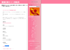 kensyou.e-ninonino.com