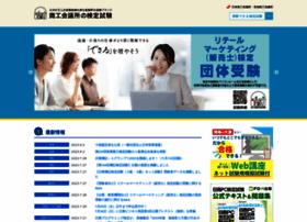 kentei.ne.jp