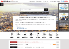 kepco.co.jp