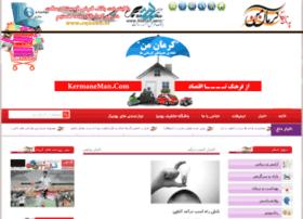 kermaneman.com