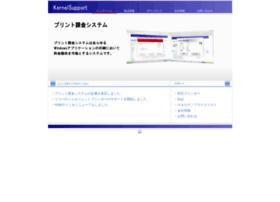 kernelsupport.co.jp