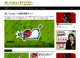 keshigomu-hanko.com