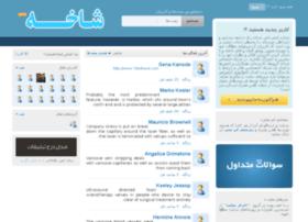 ketab57.shakheh.com
