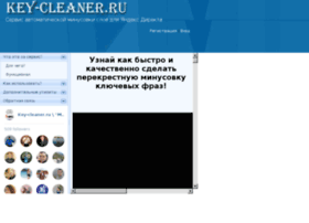 key-cleaner.ru