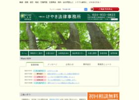 keyaki-law.gr.jp
