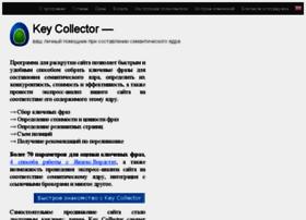 keycollector.ru