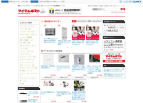 keywords.itempost.jp