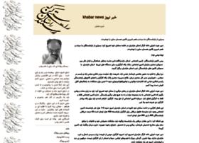 khabar-news.blogfa.com