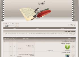 khabgahekhoda.net